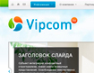Разработка сайта Vipcom.by